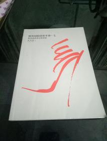 实用制鞋技术手册