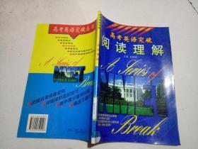 高考英语突破阅读理解