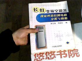 长虹变频空调器微处理器控制电路分析与检修