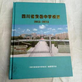 四川省安岳中学校志(1913-2013)