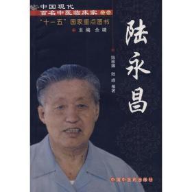 中国现代百名中医临床家丛书:陆永昌