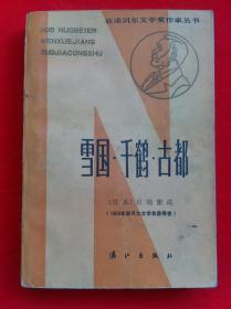 雪国·千鹤·古都 获诺贝尔文学奖作家丛书