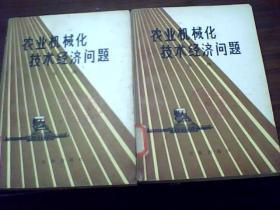 农业机械化技术经济问题.第二辑