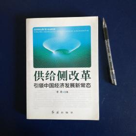 供给侧改革引领中国经济发展新常态