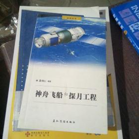 神舟飞船和探月工程(中文版)