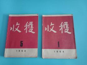 收获(1964年第1期)【创刊号】+收获(1964年第5期) 二本合售  实物拍摄 品相见图 包邮快递