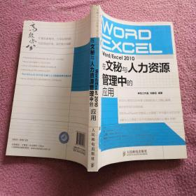 Word/Excel 2010在文秘与人力资源管理中的应用(带光盘)