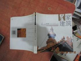 图解中国古建筑丛书:皇家建筑 私藏