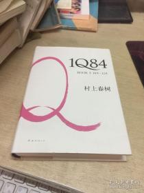 1Q84 book 3 10月-12月 村上春树 硬精装
