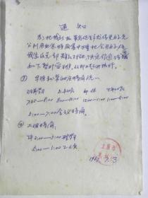 山西省太原市轧材社造反总部—为了集中力量把会开好.决定作息时间暂行安排执行(1967年7月3日).