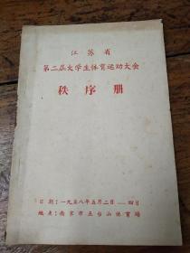 1958年第二届大学生体育运动大会秩序册