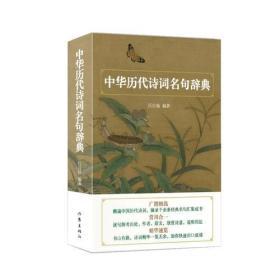 中华历代诗词名句辞典