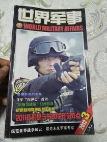 世界军事2012年3