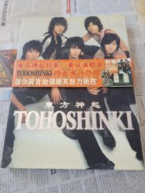 东方神起日本06东京演唱会【附光盘两张】