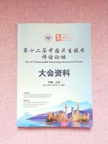 第十二届中国卫生技术评估论坛
