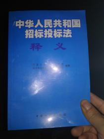 《中华人民共和国招标投标法》释义