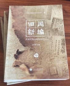 旧闻新编:民国时期云南高校记忆(全三册)