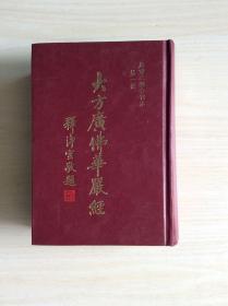 唐译二种合刊本 《大方广佛华严经》(第一册)精装 一厚册
