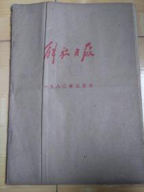 解放日报1980年3月份原版合订本