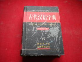 《古代汉语字典》,60开精装集体著,商务2006.3出版,6726号,图书