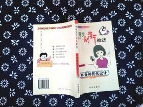中学语文创新教法