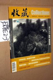收藏2006.9总第165期