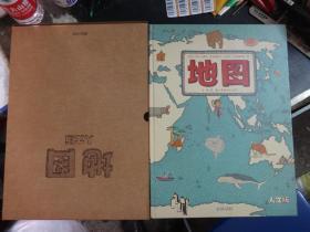 地图(人文版)原装匣套