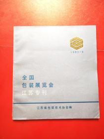 全国包装展览会江苏专刊