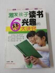 激发孩子读书兴趣的大诀窍
