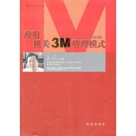 政府机关3M管理模式