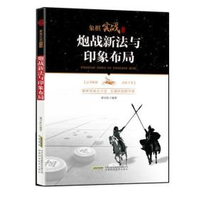 炮战新法与印象布局/新象棋实战丛书