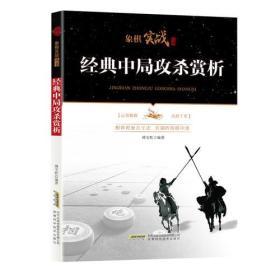 象棋实战丛书:经典中局攻杀赏析/新