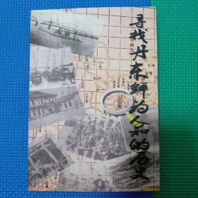 寻找丹东鲜为人知的历史