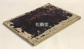 《養蠶講話旁聽筆記》1冊全,日本老舊寫抄本,古代日本人聽講養蠶技術時留下的筆記,內分《植物學》,《動物學之部》等部分,涉及蠶的身體構造,蛹,蛾,病理,生理等內容,并含大量手繪植物及蠶相關的插圖等,少見東亞養蠶古舊文獻。