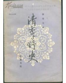 <庚子西狩丛谈>,吴永口述