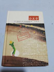 小王子:作者诞辰110周年精装彩图纪念版