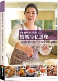 阿芳老師手做美食全紀錄3:媽媽的私房味