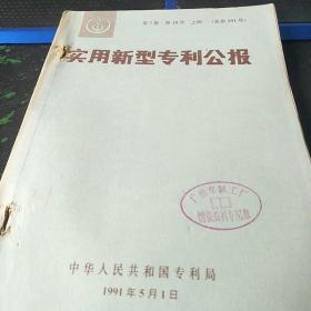 实用新型专利公报   第7卷(第18号)上中下册  总第291号