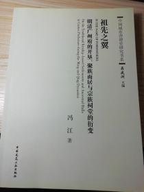 祖先之翼:明清广州府的开垦、聚族而居与宗族祠堂的衍变