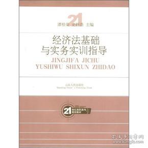 经济法基础与实务实训指导/21世纪高职高专规划教材