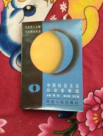 中国社会主义经济发展论(实物拍照