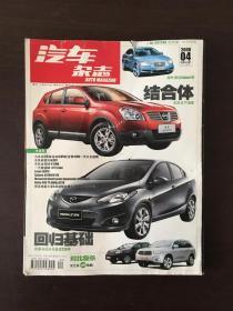 汽车杂志 2008 8