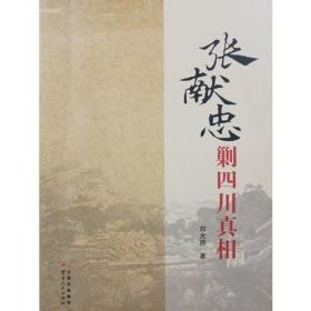 张献忠剿四川真相(16开 全一册)