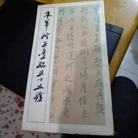 米芇行书墨迹五十五种