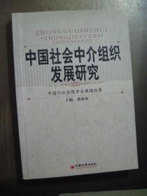 中国社会中介组织发展研究