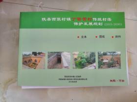 陕县西张村镇丁管营村传统村落保护发展规划(2015-2030)文本 图纸 说明书