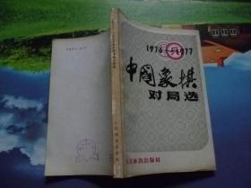 1976--1977年中国象棋对局选