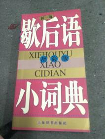 辞海版 歇后语小词典(新1版)