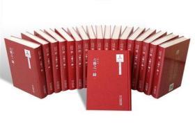六艺之一录(中国艺术文献丛刊 16开精装 全十八册 原箱装)
