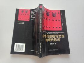 中华传统德育思想的现代思考【作者签赠】